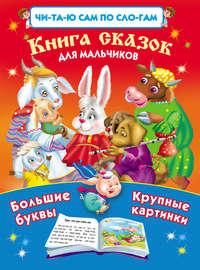 Отсутствует - Книга сказок для мальчиков