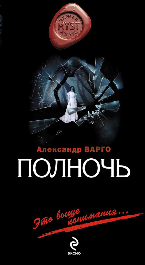 Александр Варго Полночь тарифные планы
