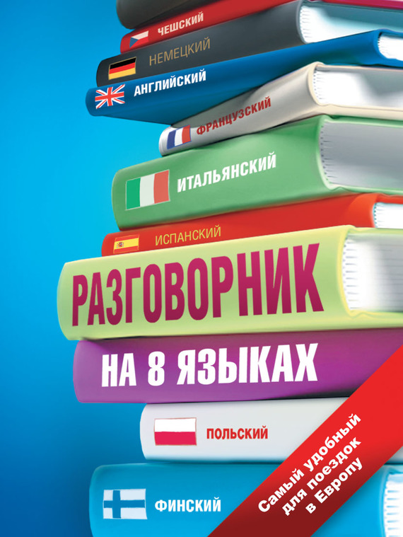 Откроем книгу вместе 09/26/78/09267826.bin.dir/09267826.cover.jpg обложка