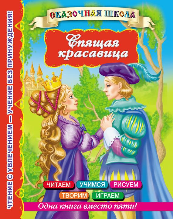 Отсутствует Спящая красавица 50 любимых маленьких сказок