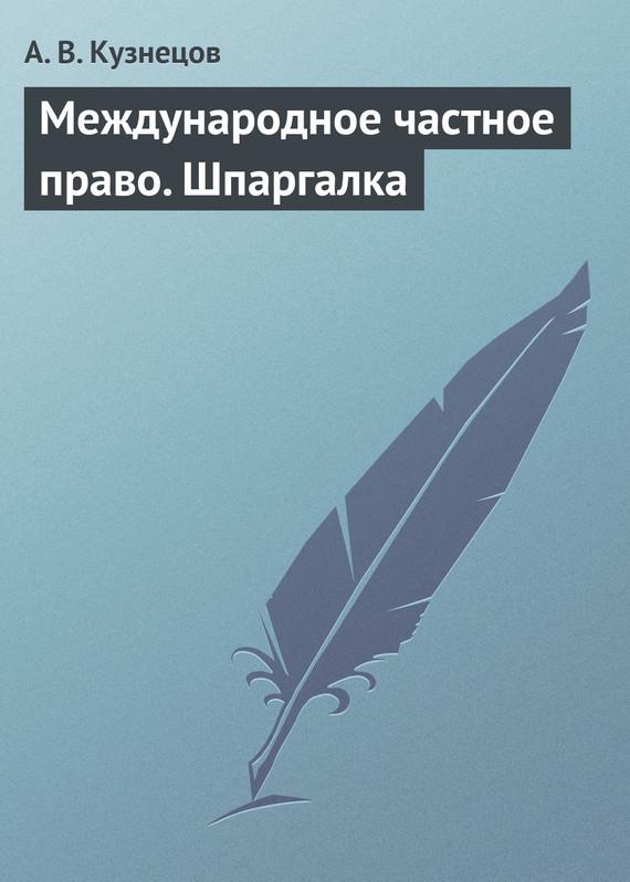 А. В. Кузнецов Международное частное право. Шпаргалка попова а международное частное право