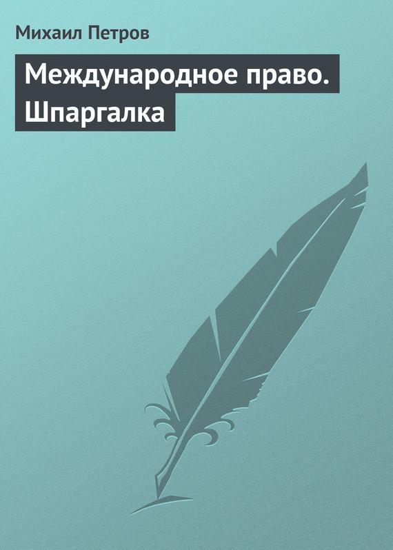 Михаил Петров бесплатно