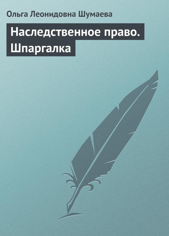 Ольга Леонидовна Шумаева бесплатно