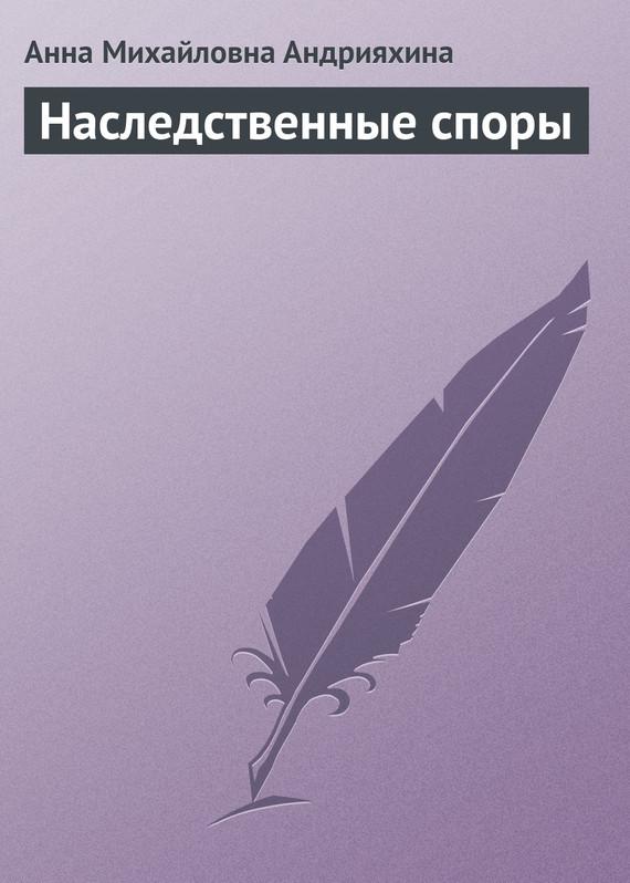 Анна Михайловна Андрияхина бесплатно
