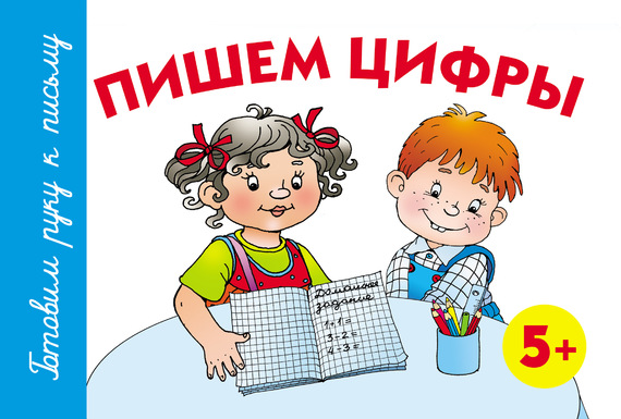 Анна Герасимова Пишем буквы. 5+ актерское мастерство первые уроки учебное пособие dvd