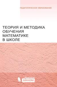 авторов, Коллектив  - Теория и методика обучения математике в школе. Учебное пособие