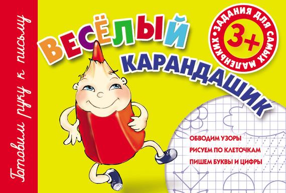 Скачать Веселый карандашик бесплатно Валентина Полушкина