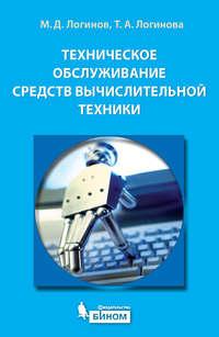 Логинов, М. Д.  - Техническое обслуживание средств вычислительной техники. Учебное пособие