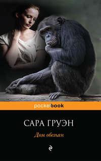 Груэн, Сара  - Дом обезьян