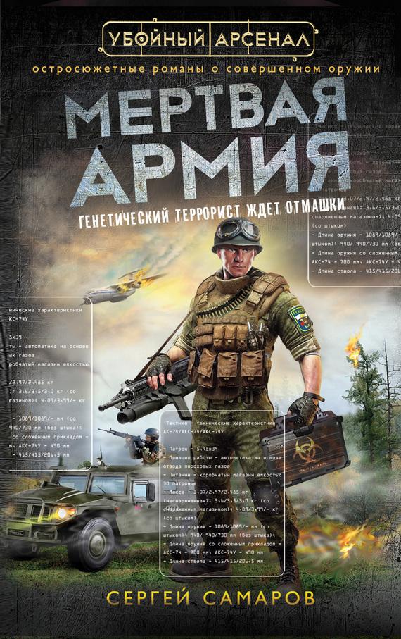 Сергей Самаров Мертвая армия сергей самаров русский адат