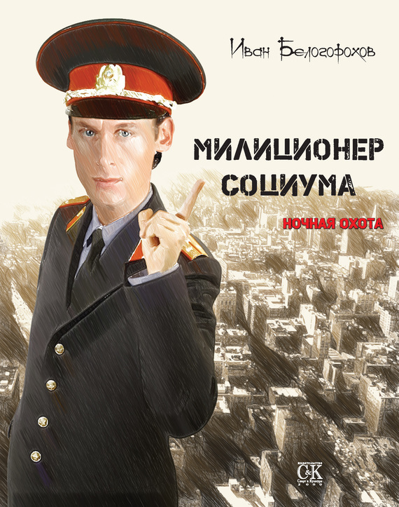 Иван Белогорохов бесплатно