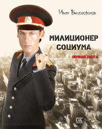 Белогорохов, Иван  - Милиционер социума. Ночная охота