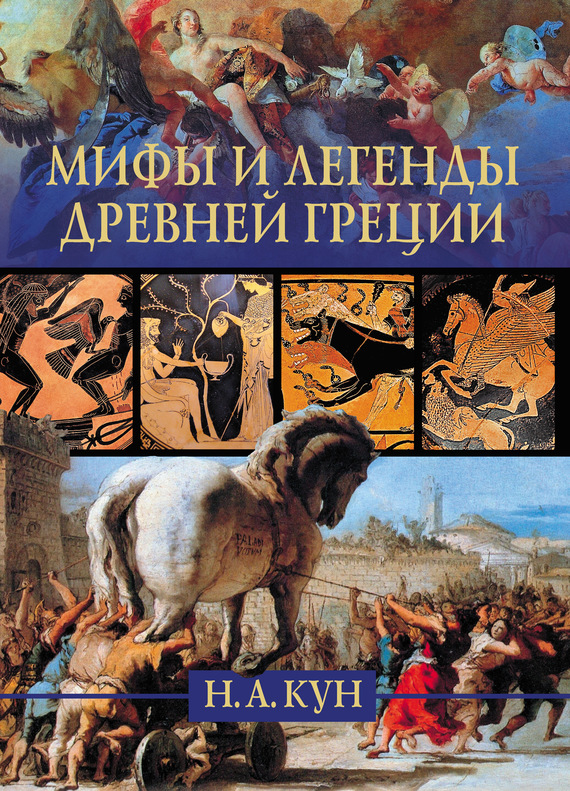 Николай Кун Мифы и легенды Древней Греции