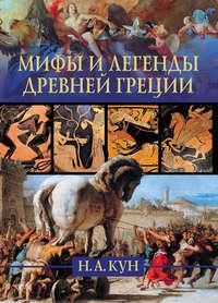 - Мифы и легенды Древней Греции