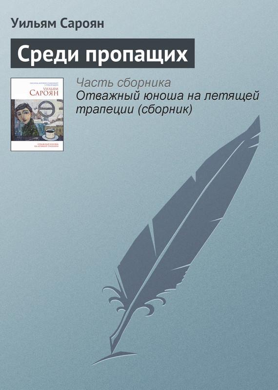 Уильям Сароян бесплатно