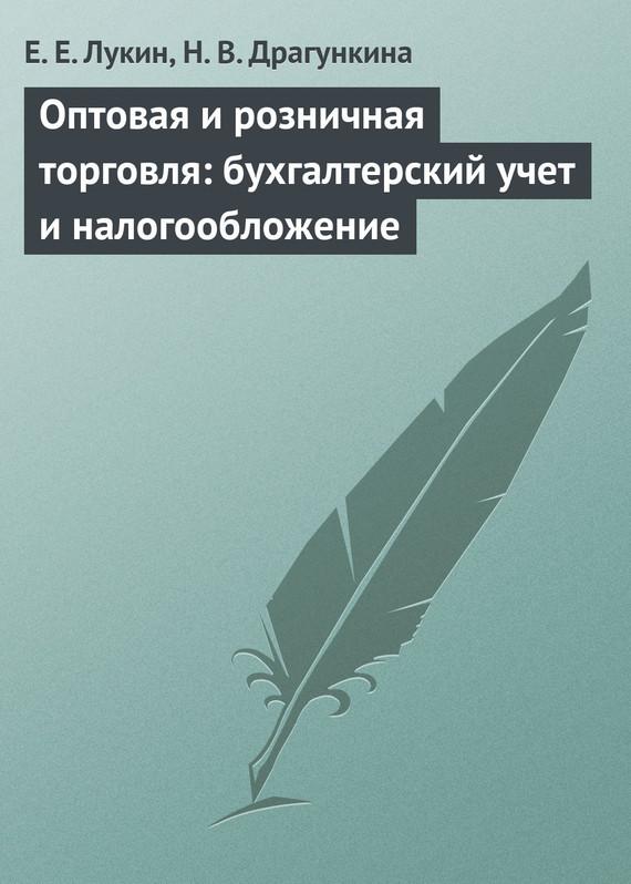 Евгений Лукин, Надежда Драгункина - Оптовая и розничная торговля: бухгалтерский учет и налогообложение