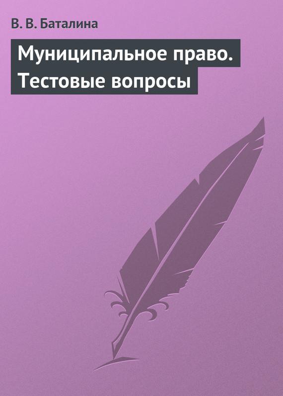 В. В. Баталина Муниципальное право. Тестовые вопросы муниципальное право конспект лекций