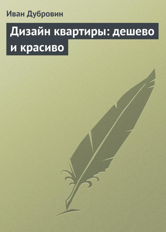 Обложка книги Дизайн квартиры: дешево и красиво, автор Дубровин, Иван