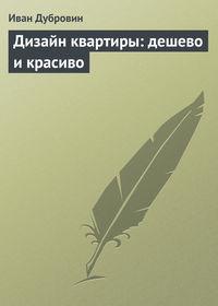 Дубровин, Иван  - Дизайн квартиры: дешево и красиво