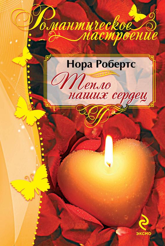Обложка книги Тепло наших сердец, автор Робертс, Нора