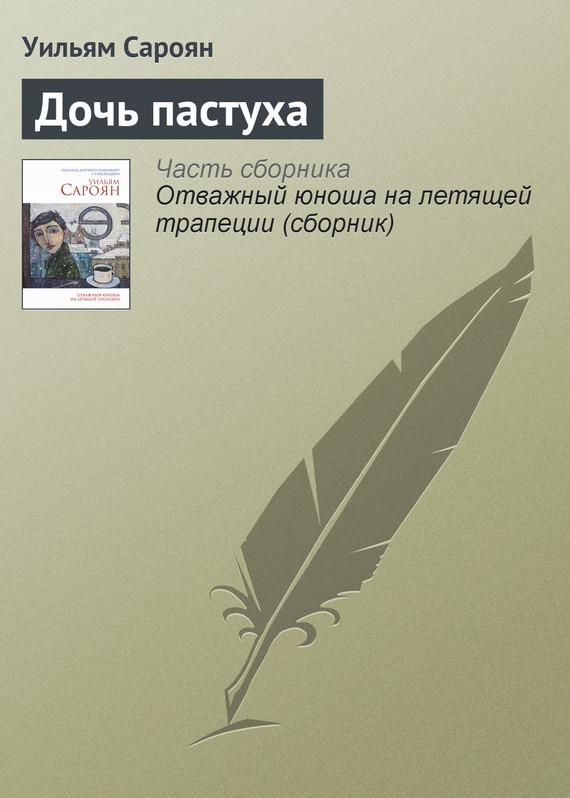 Уильям Сароян Дочь пастуха ISBN: 978-5-699-71463-6