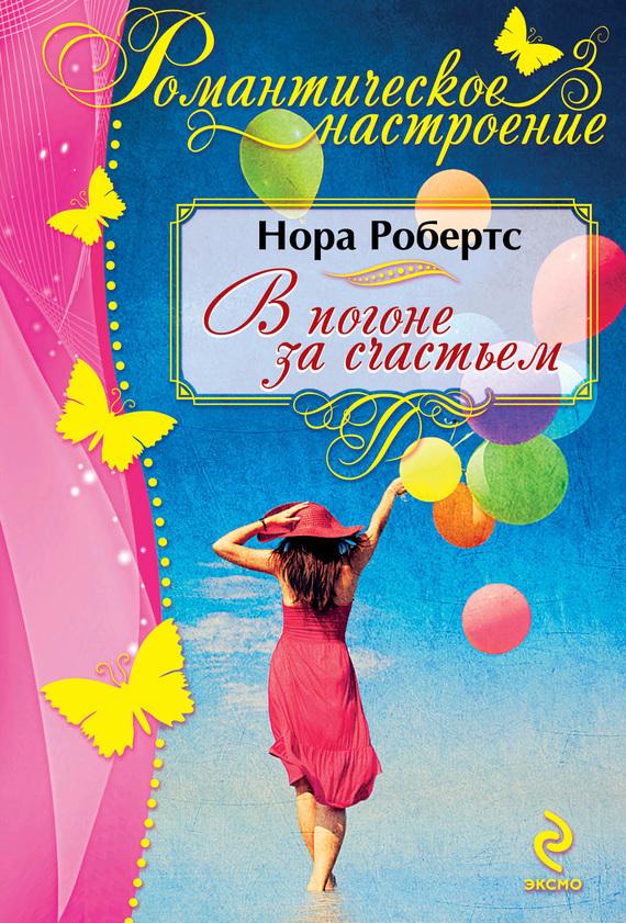 бесплатно Нора Робертс Скачать В погоне за счастьем