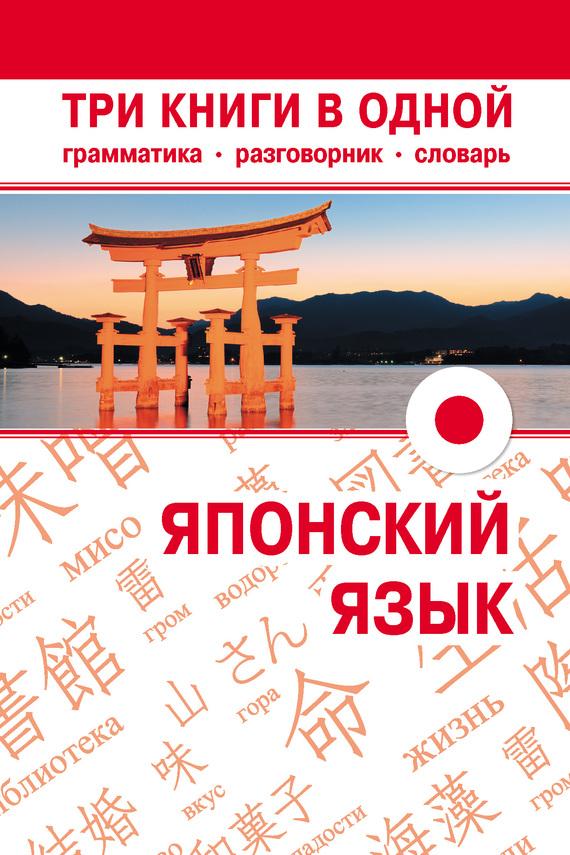 Японский язык. Три книги в одной. Грамматика, разговорник, словарь изменяется внимательно и заботливо