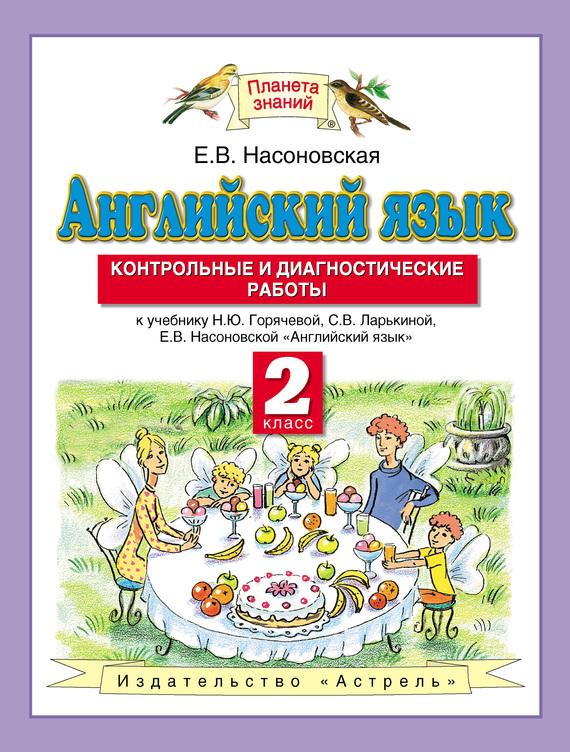 напряженная интрига в книге Елена Насоновская