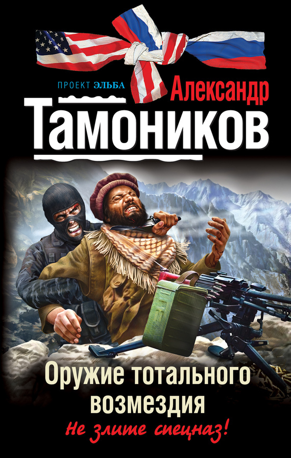 Александр Тамоников Оружие тотального возмездия александр тамоников карательный отряд