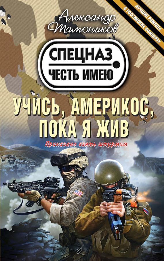 занимательное описание в книге Александр Тамоников