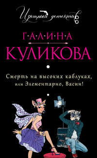 Куликова, Галина  - Смерть на высоких каблуках, или Элементарно, Васин! (сборник)