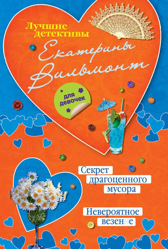 Электронные книги fb2 скачать бесплатно екатерина вильмонт