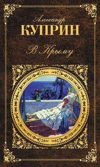 Куприн, Александр  - В Крыму (сборник)