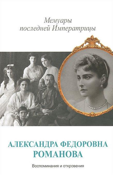 Александра Романова Мемуары последней Императрицы  григорян в г принцессы императрицы