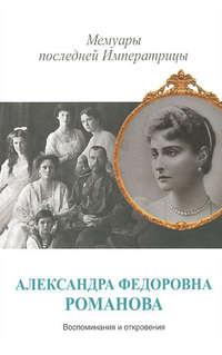 - Мемуары последней Императрицы