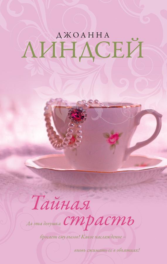 Джоанна Линдсей Тайная страсть