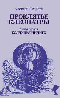 Яковлев, Алексей  - Колдунья-индиго