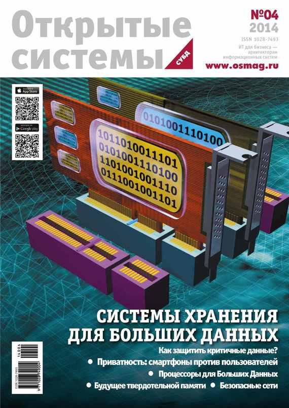Открытые системы Открытые системы. СУБД №04/2014 системы хранения