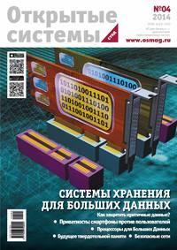 - Открытые системы. СУБД №04/2014