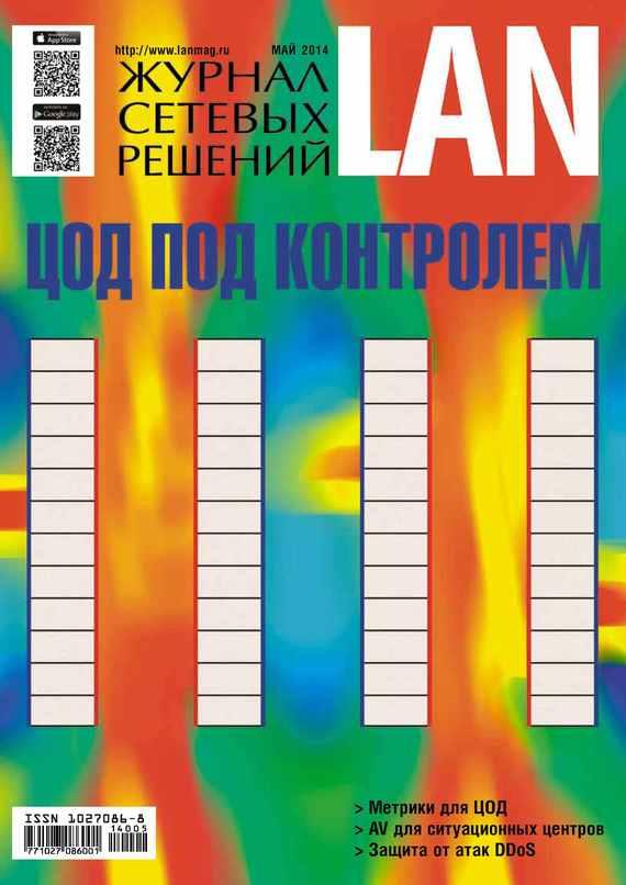 Открытые системы Журнал сетевых решений / LAN №05/2014 какой смартфон в 2014 2015