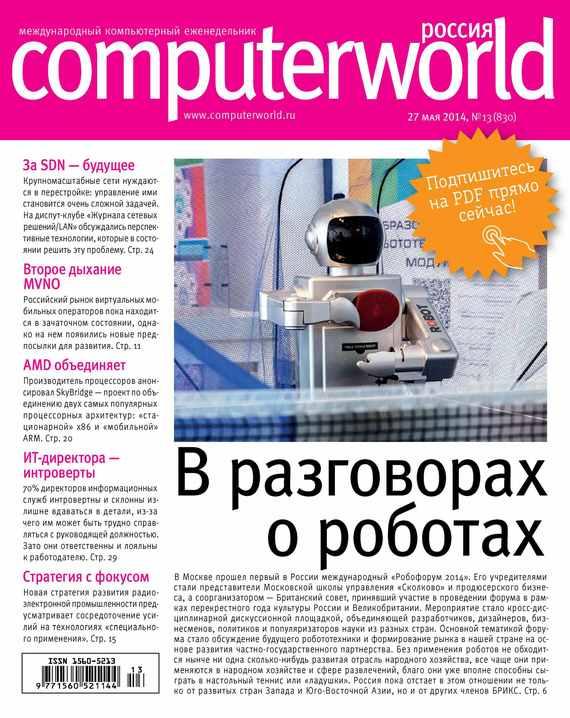 Журнал Computerworld Россия №13/2014