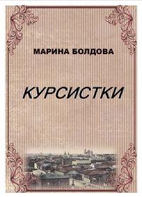 Болдова, Марина  - Курсистки