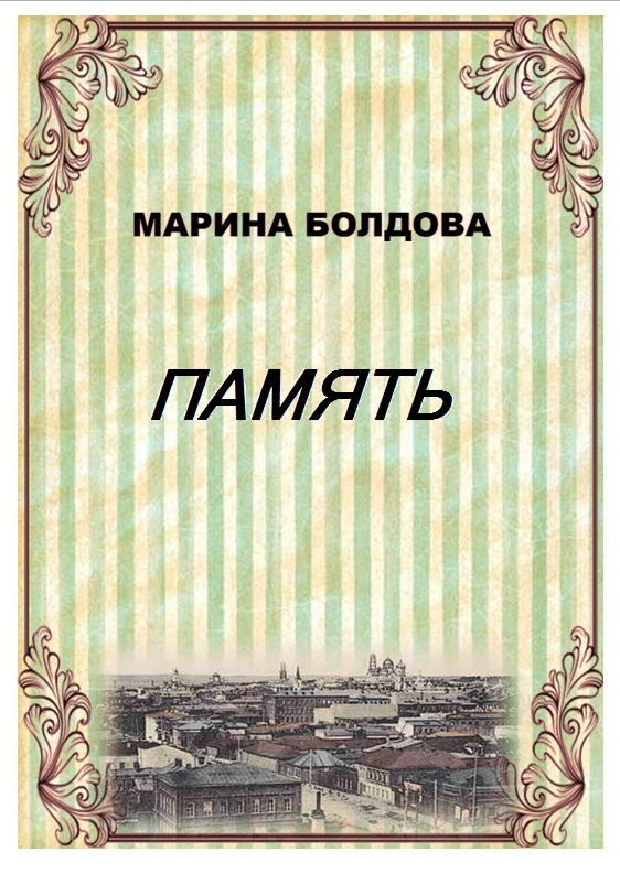 Марина Болдова бесплатно
