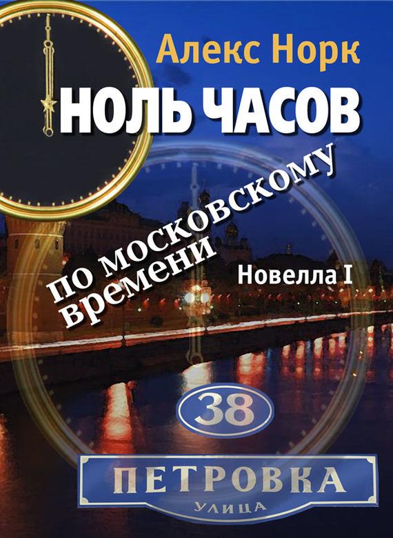 Ноль часов по московскому времени. Новелла I