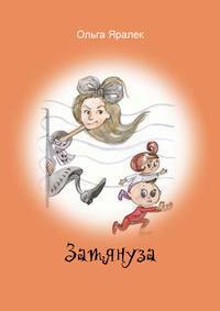 Яралек, Ольга  - Затянуза
