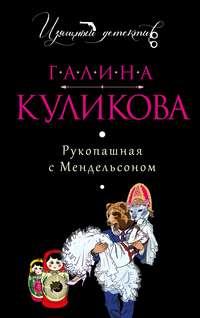 Куликова, Галина  - Рукопашная с Мендельсоном
