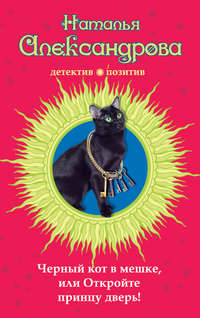 Александрова, Наталья  - Черный кот в мешке, или Откройте принцу дверь!