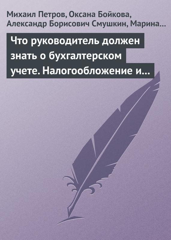 Оксана Бойкова, Михаил Петров - Что руководитель должен знать о бухгалтерском учете. Налогообложение и трудовое законодательство