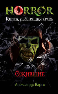Варго, Александр  - Ожившие