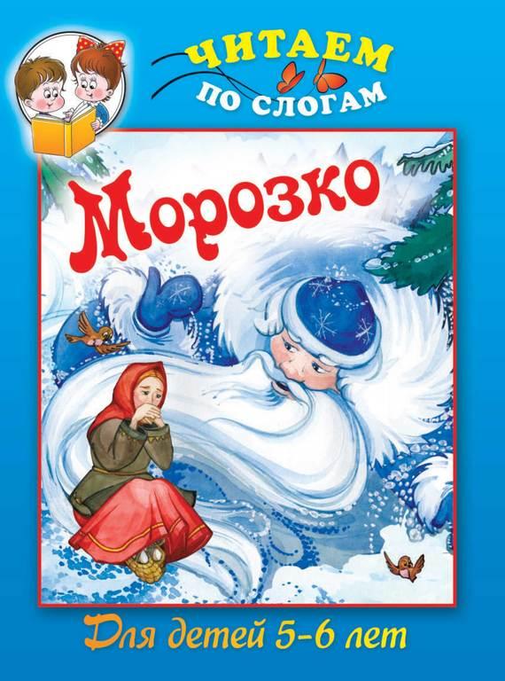 Отсутствует Морозко в деревне читаем слова